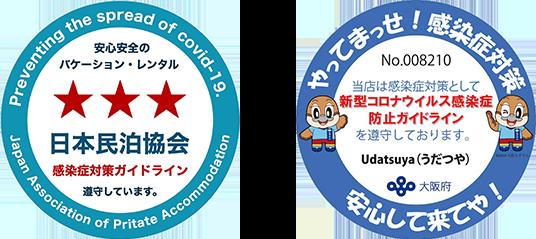 日本民泊協会の感染防止対策ガイドラインに遵守しています 新型コロナウイルス感染症防止ガイドラインを遵守しています